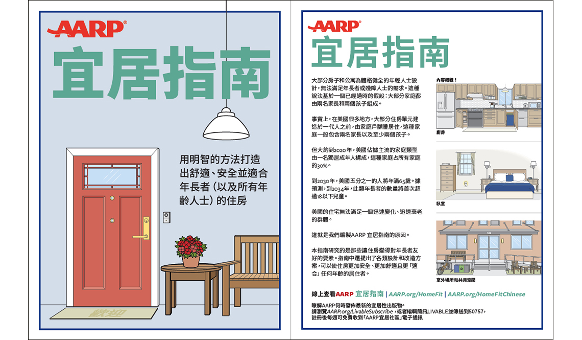 AARP HomeFit Guide Chinese