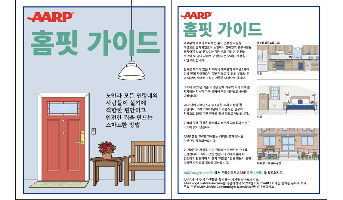 AARP HomeFit Guide Korean