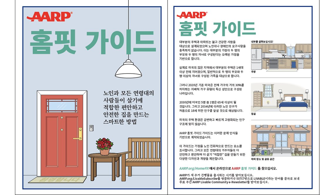 AARP HomeFit Guide Korean