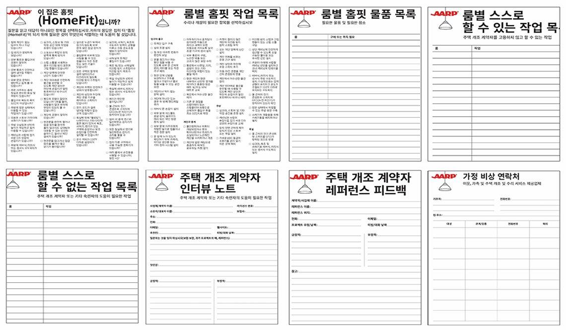 AARP Home Fit Korean Worksheets